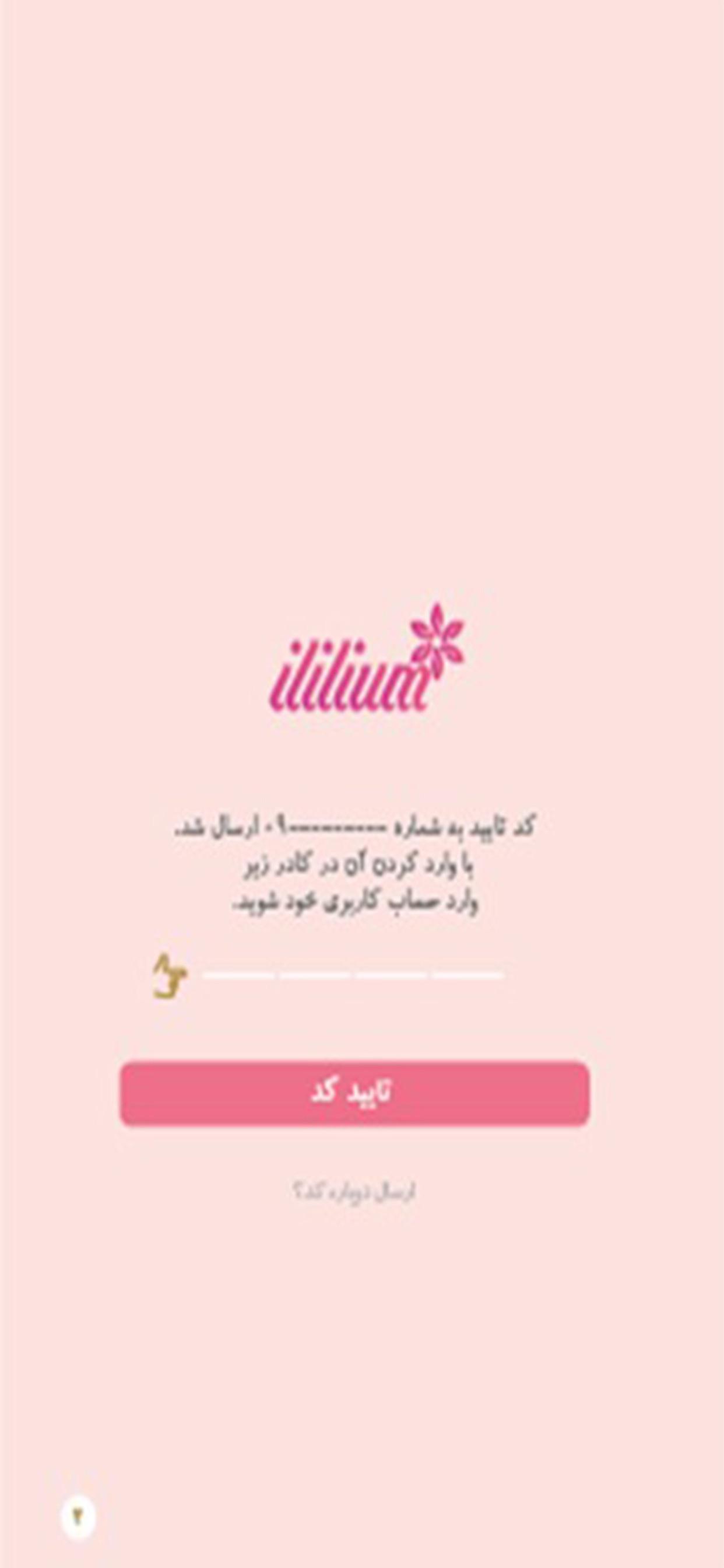 iLiLium Merchant | آی لیلیوم فروشنده