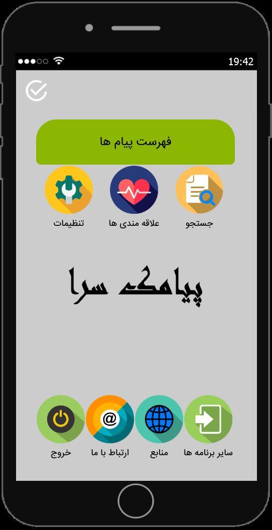 پیامک سرا (sms)