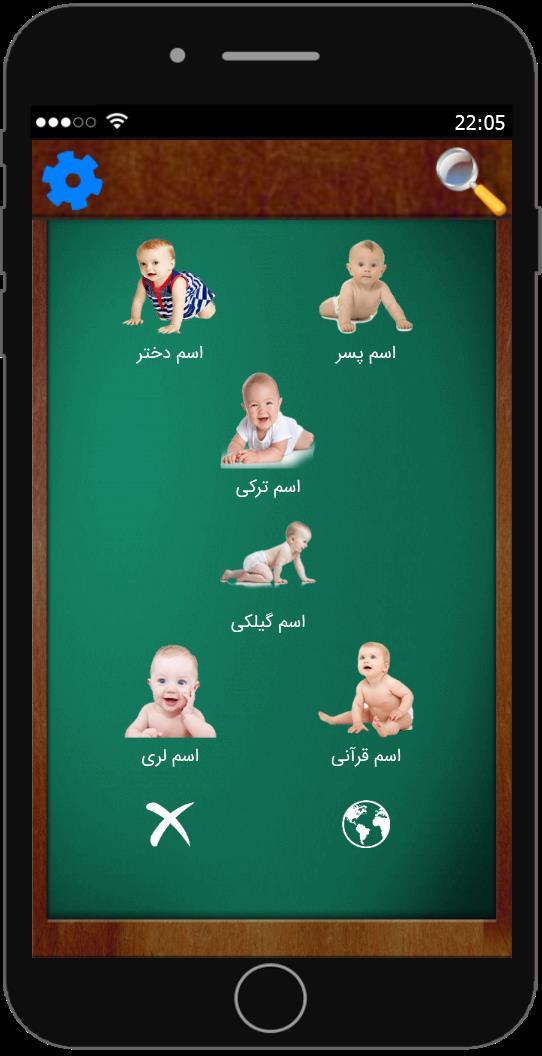 انتخاب اسم کودک