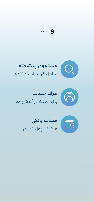 دخل و خرج : مدیریت مالی ساده