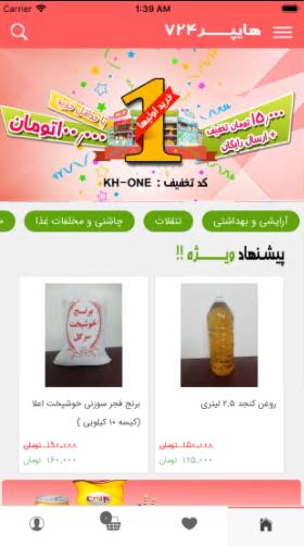 هایپر724 ( سوپرمارکت در مشهد )