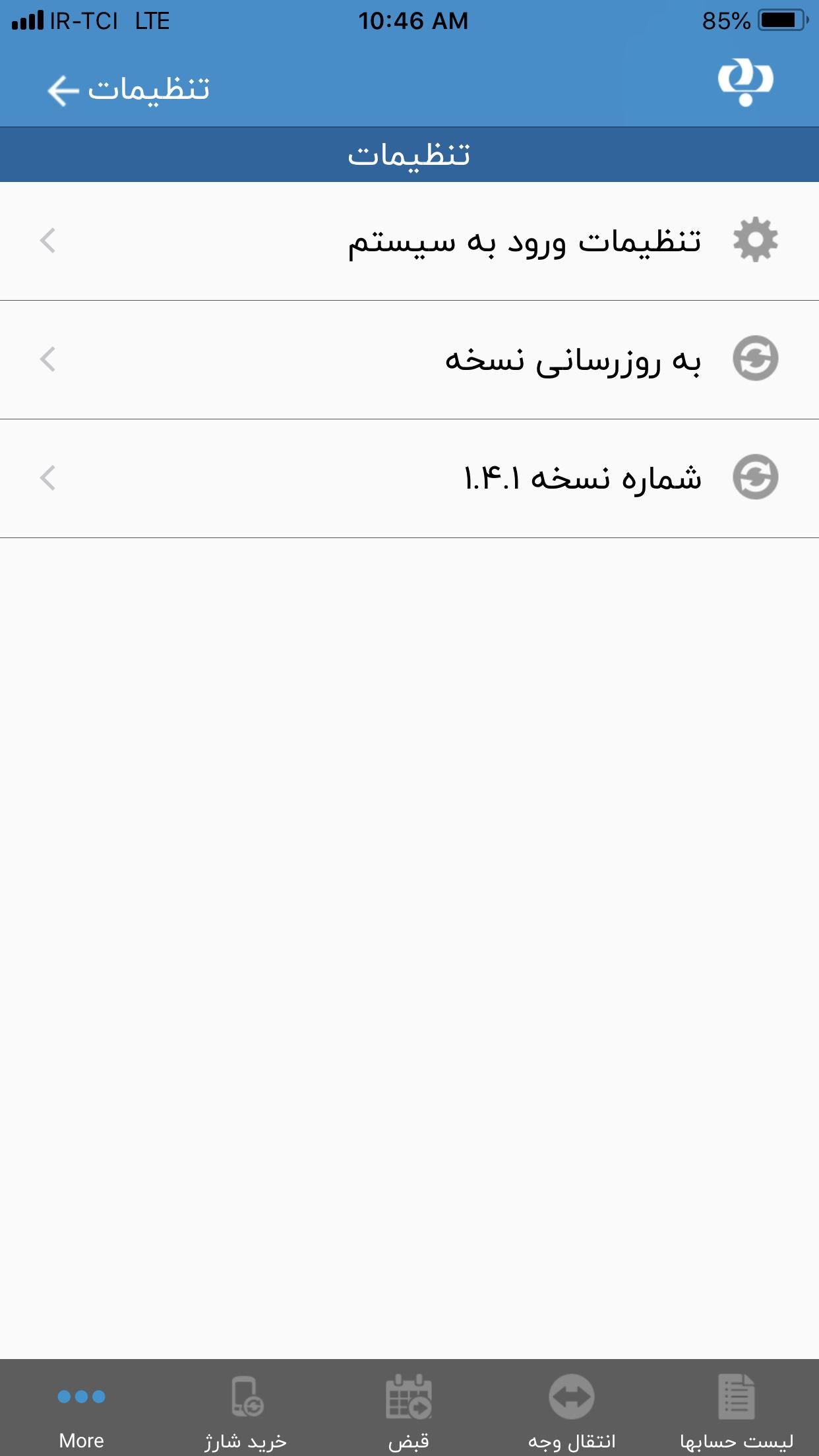 موبایل بانک رفاه | Refah Mobile Bank