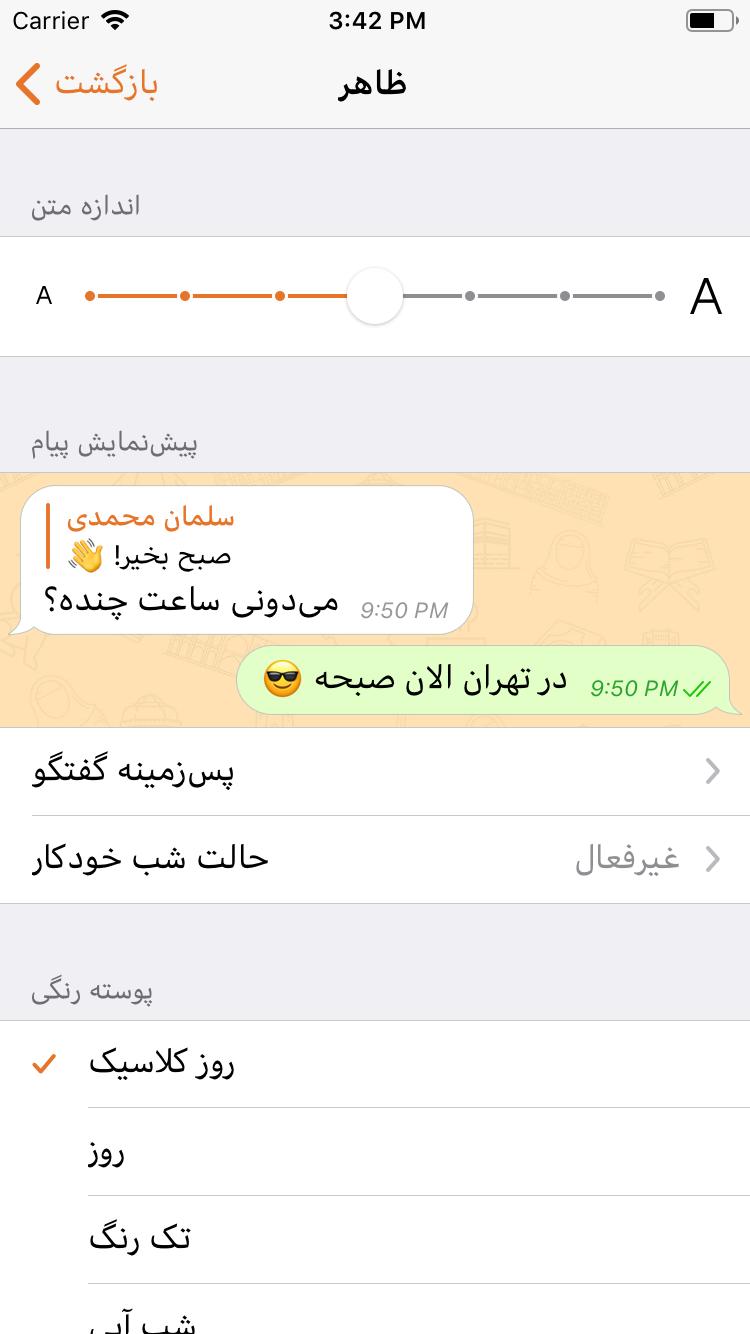 پیام رسان ایتا | Eitaa Messenger
