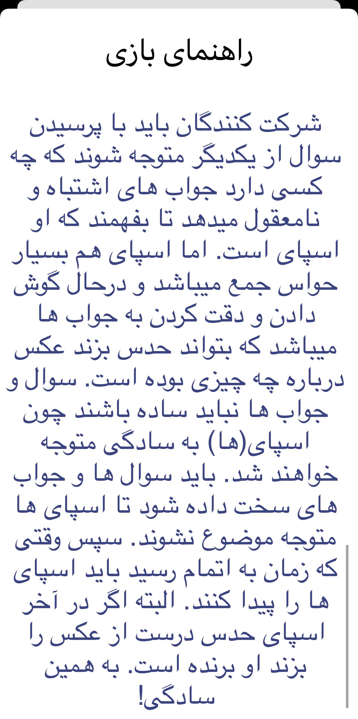 Persian Spy