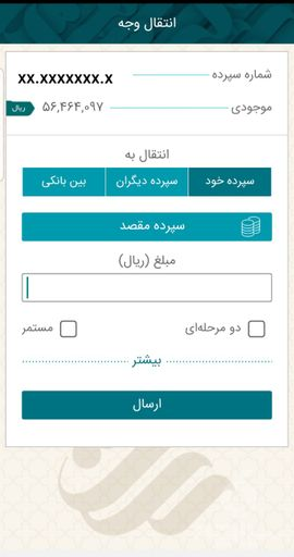 همراه بانک رسالت | Resalat Mobile Bank