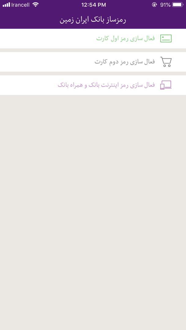 رمز ساز ایران زمین | IranZamin OTP