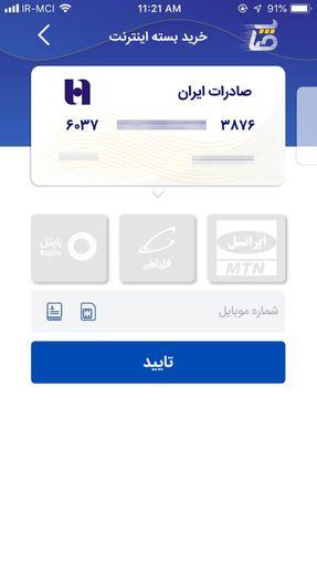 صاپ برنامه موبایلی پرداخت