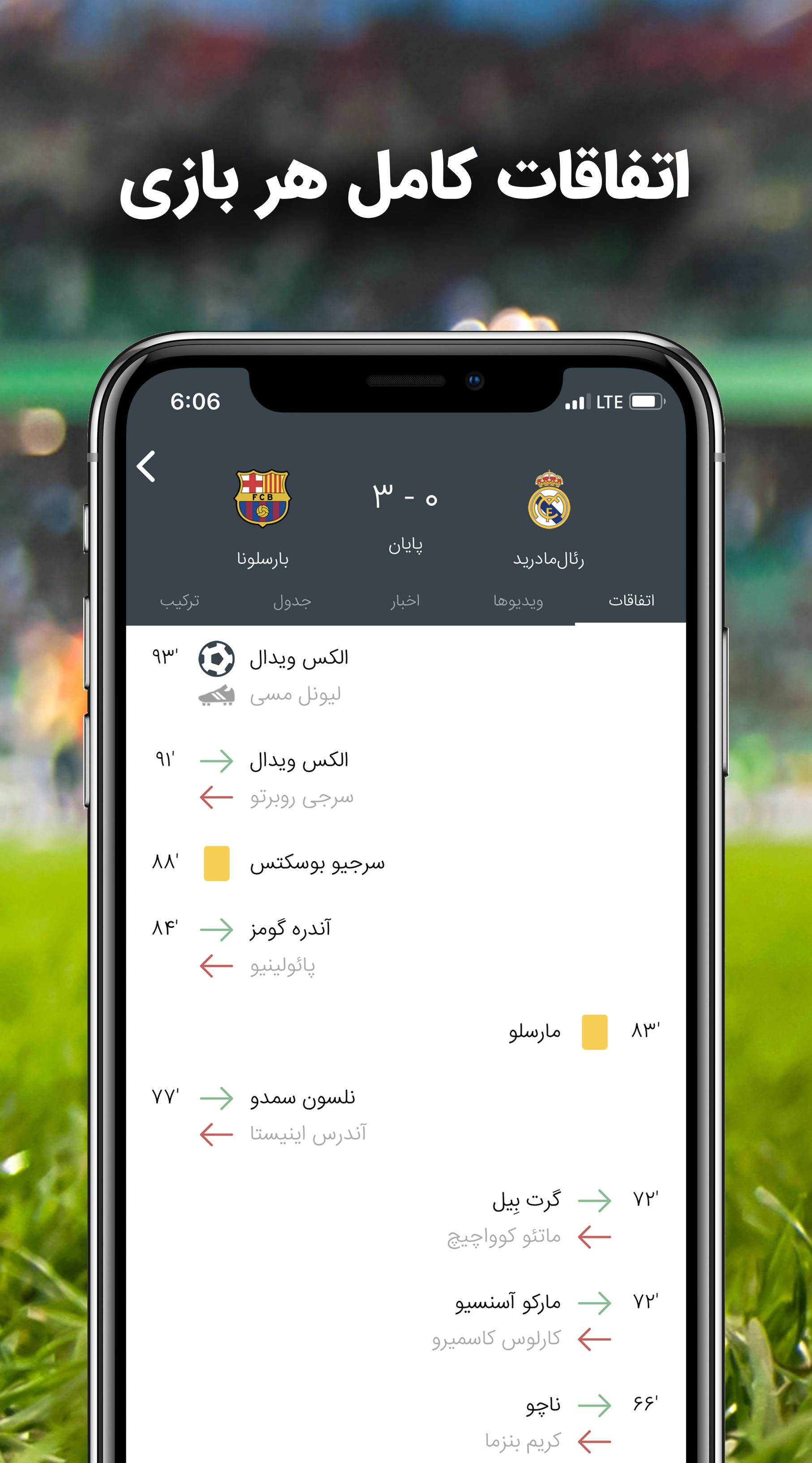 Footballi | فوتبالی