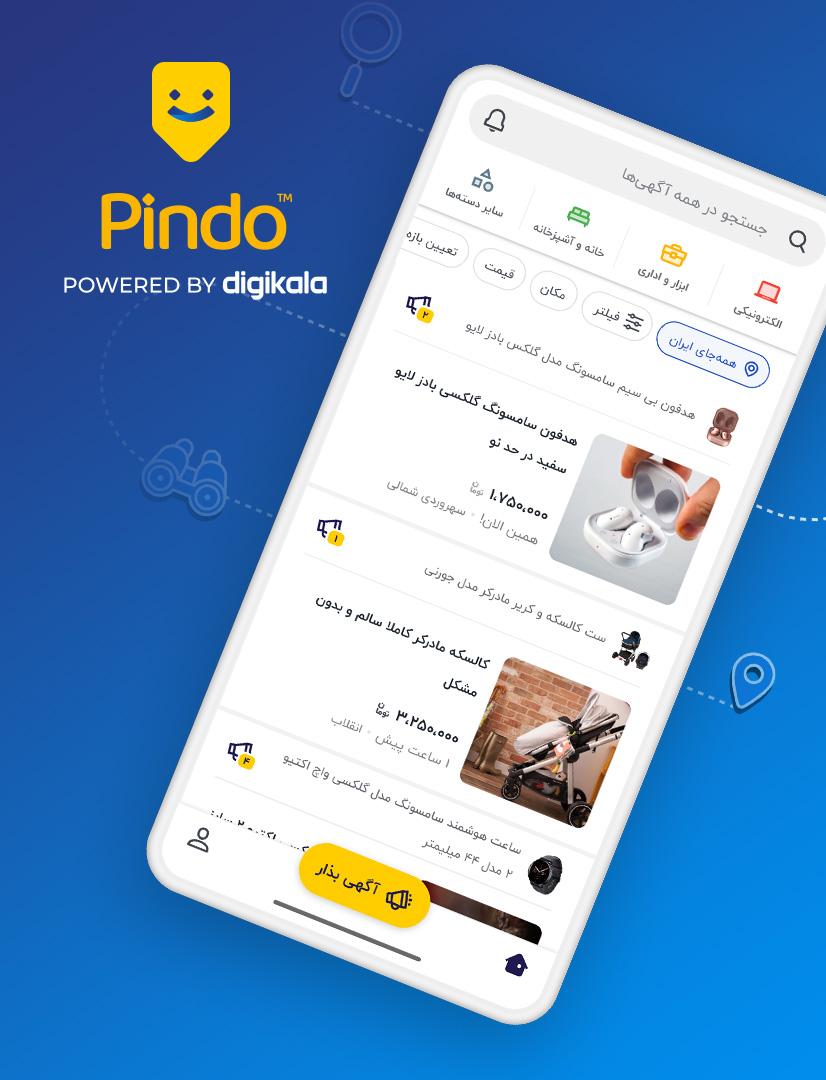 پیدو   Pindo