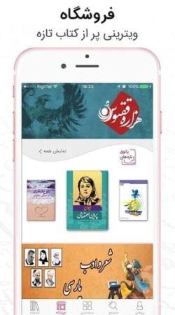 پاتوق کتاب | Patogh Ketab