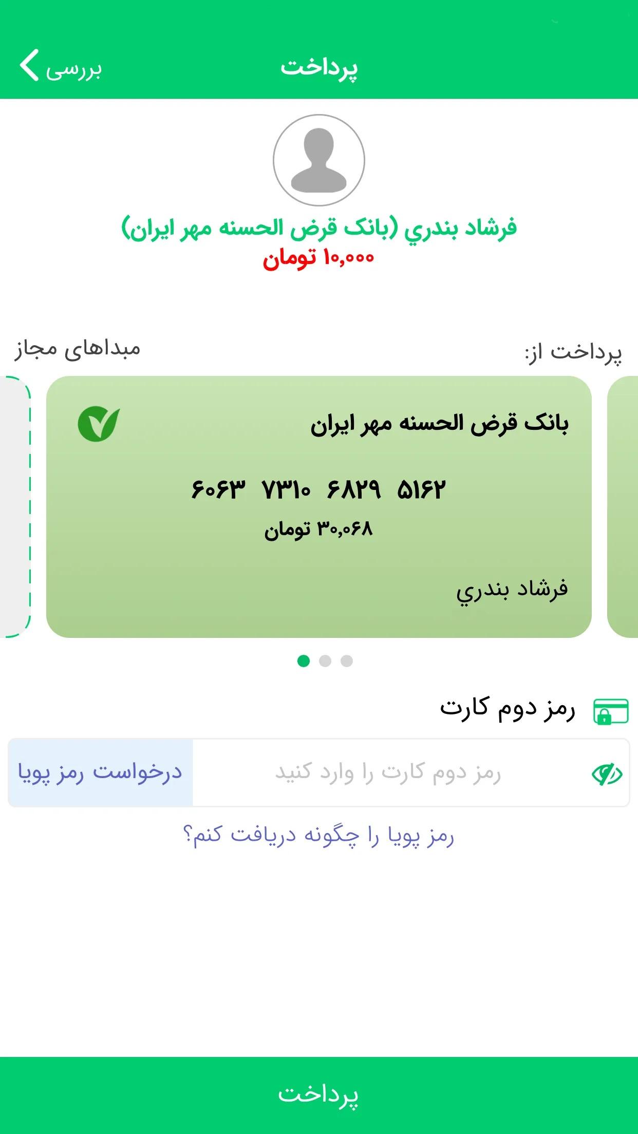 همراه بانک مهر ایران