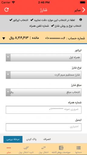 همراه بام ملی | HamrahBam