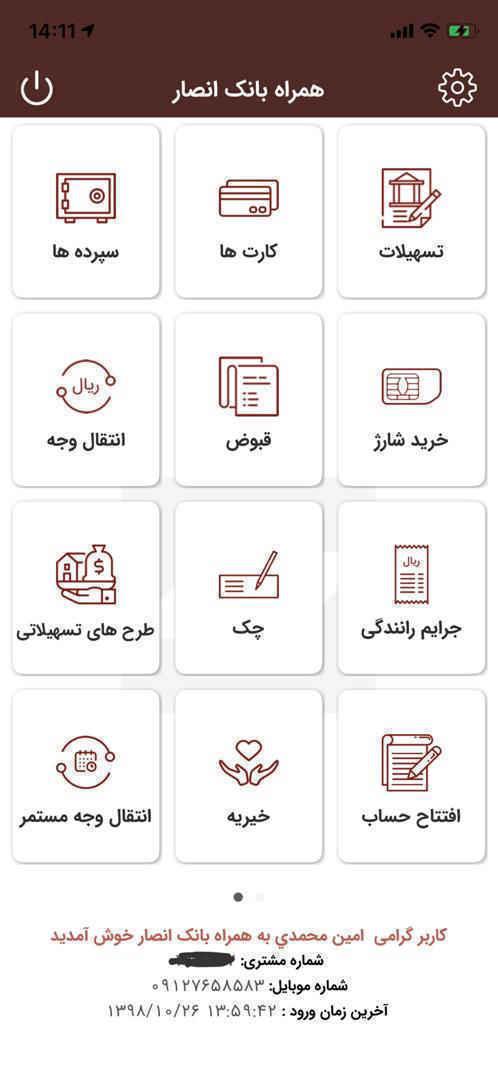 همراه بانک انصار | Ansar Mobile Bank