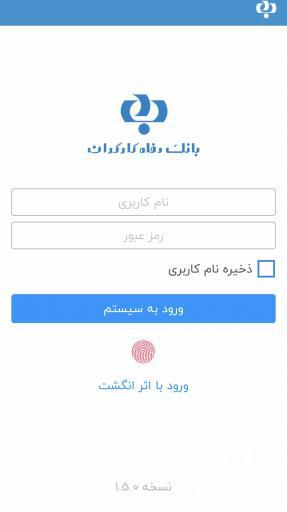 همراه بانک رفاه | Refah Bank