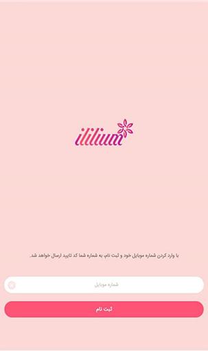 iLiLium | آی لیلیوم