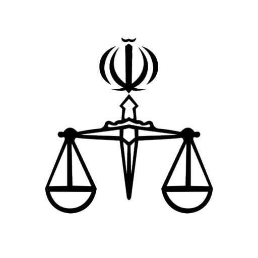عدالت همراه   Edalate Hamrah